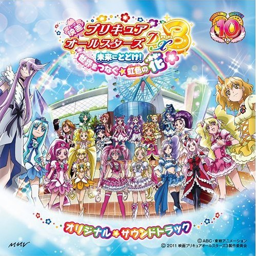Pretty Cure All Stars DX3: Deliver The Future! The Rainbow-Colored Flower That Connects The World! Original Soundtrack
