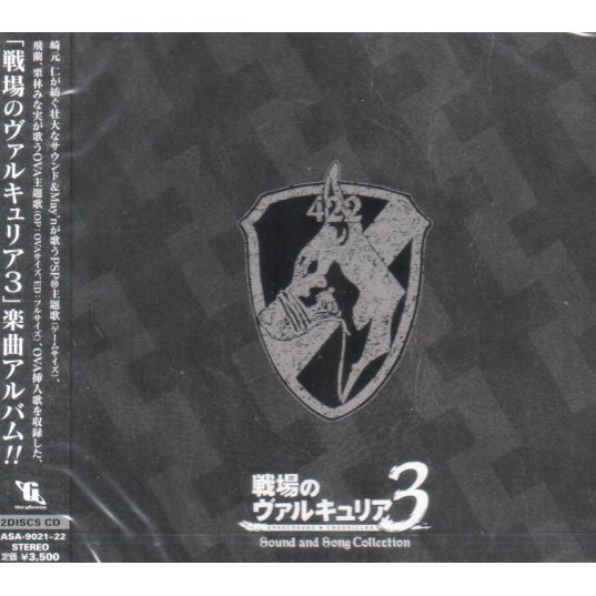 Valkyria Chronicles / Senjo No Valkyria 3 Sound & Song Collection