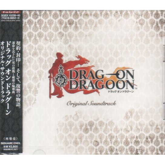Drag-on Dragoon Original Soundtrack