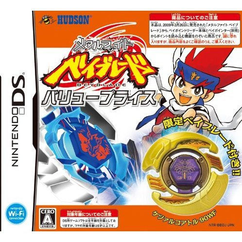 Metal Fight Beyblade: Bakutan Cyber Pegasus (Value Price)
