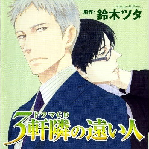 Lebeau Sound Collection Drama CD: Sanken Tonari No Toi Hito