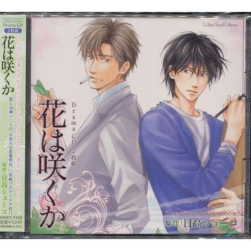 Lebeau Sound Collection Drama CD: Hana Wa Sakuka