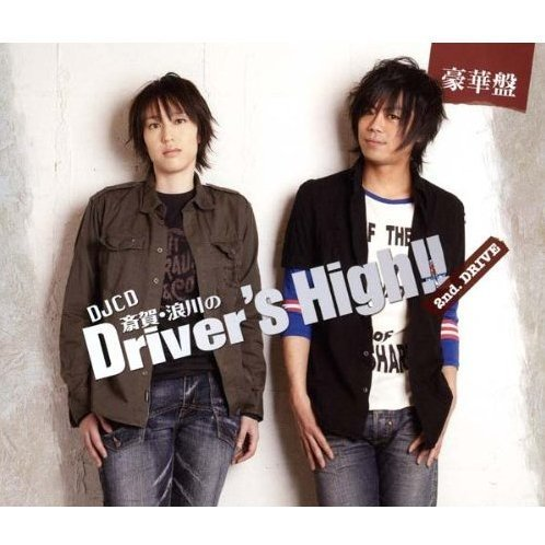Saiga Namikawa No Driver's High! DJCD 2nd Drive [CD+DVD Deluxe Edition]