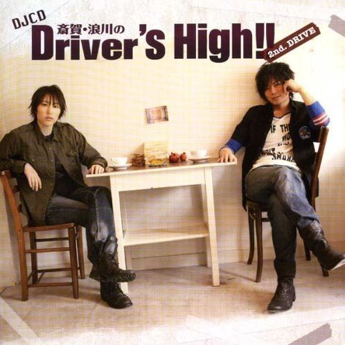 Saiga Namikawa No Driver's High! DJCD 2nd Drive