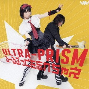 Rule Book Wo Wasurechae (Sofuteni Intro Theme) [CD+DVD Limited Edition]