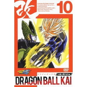 Dragon Ball Kai Jinzou Ningen Cell Hen Vol.10