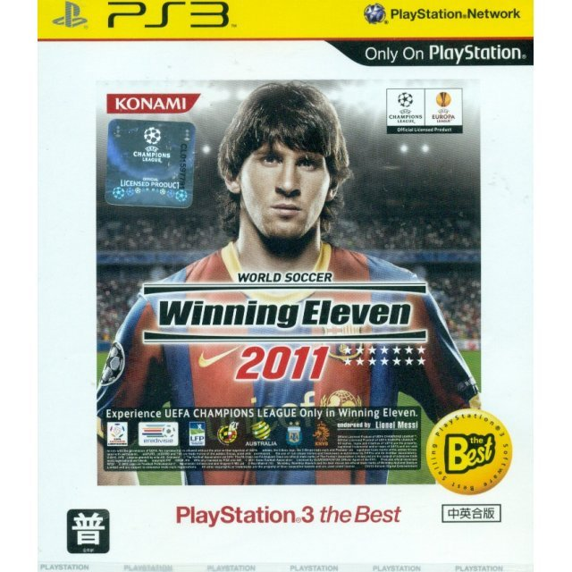 World Soccer Winning Eleven 2011 (PlayStation3 the Best)