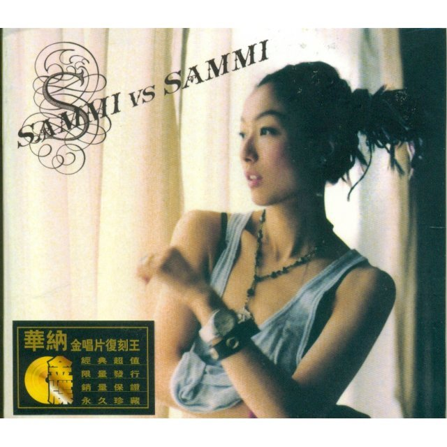 Sammi Vs Sammi [Warner+EMI Golden Reissue Series Gold Disc]
