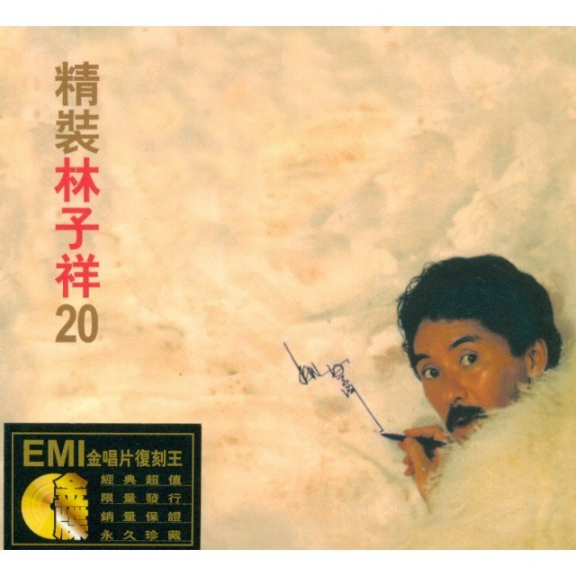George Lam 20 [Warner+EMI Golden Reissue Series Gold Disc]