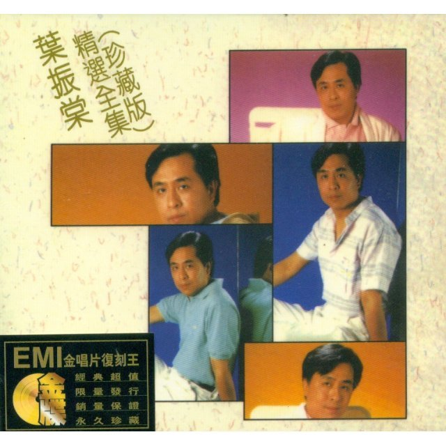 Johnny Yip Collection [Warner+EMI Golden Reissue Series Gold Disc]