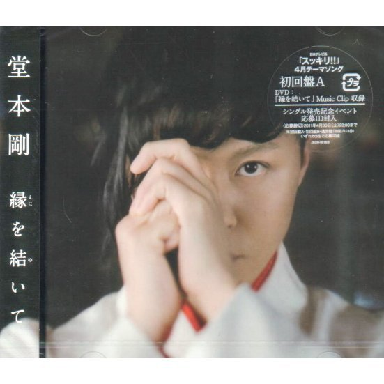Eni Wo Yuite [CD+DVD Limited Edition Type A]
