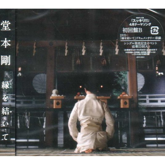 Eni Wo Yuite [CD+DVD Limited Edition Type B]