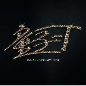 10th Anniversary Best [CD+DVD Limited Edition]