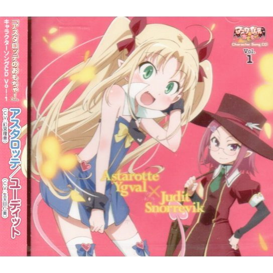 Astarotte No Omocha! Character Song CD Vol.1 Astarotte / Judit