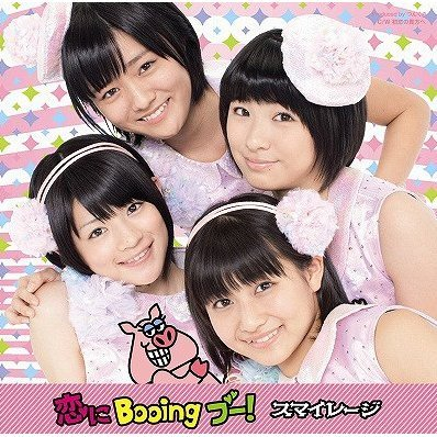 Koi Ni Booing Boo! [CD+DVD Limited Edition Type A]