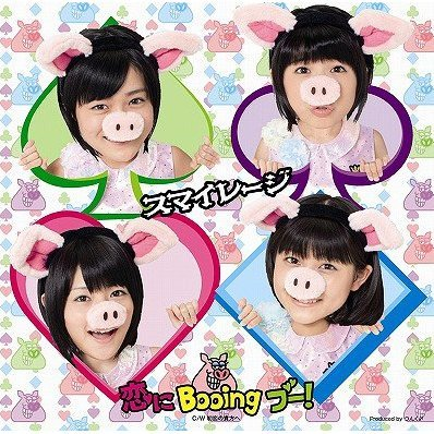 Koi Ni Booing Boo! [CD+DVD Limited Edition Type B]