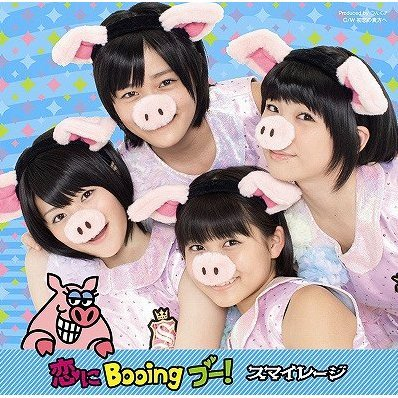 Koi Ni Booing Boo! [CD+DVD Limited Edition Type C]