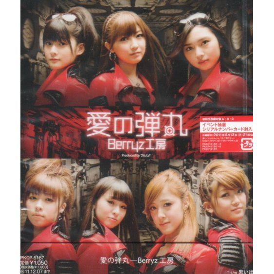 Ai No Dangan [CD+Serial Number Card Limited Edition Type C]