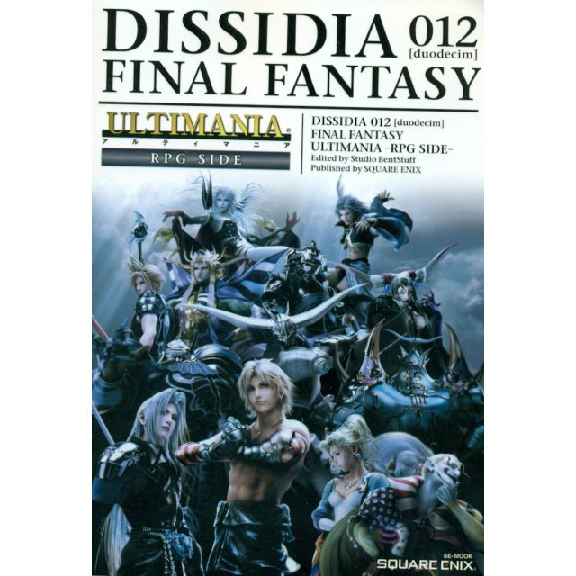 Dissidia: Final Fantasy Ultimania - RPG Side
