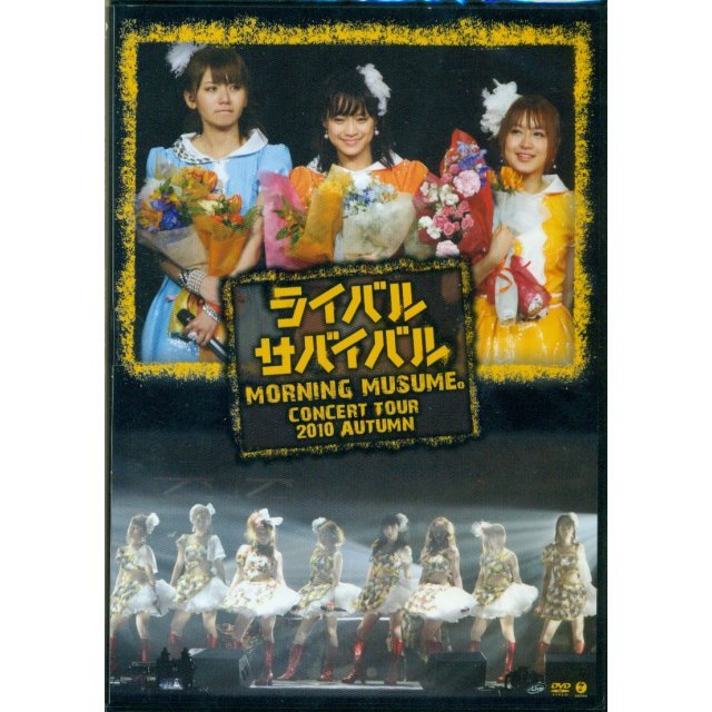 Morning Musume Concert Tour 2010 Aki
