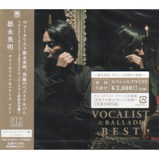 Vocalist & Ballade Best [Limited Edition]