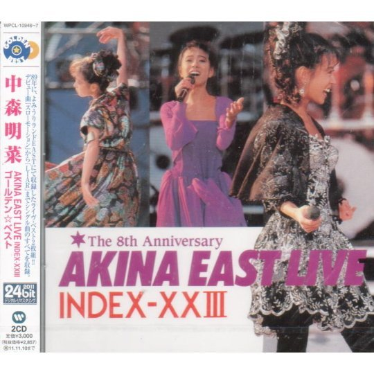 Golden Best Akina East Live Index XXIII 2011 Remaster