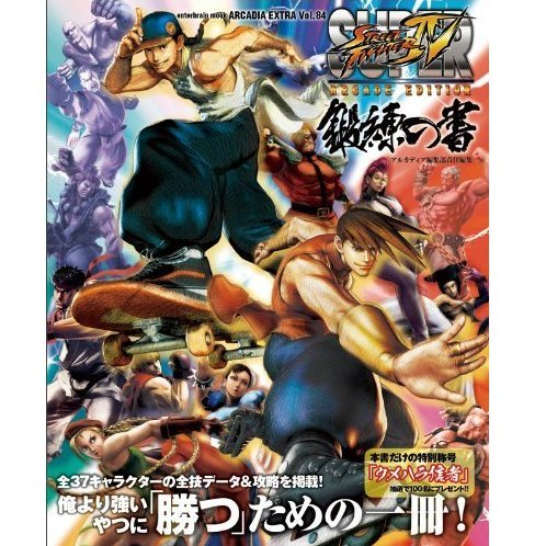 Super Street Fighter IV Arcade Edition Note Of Discipline