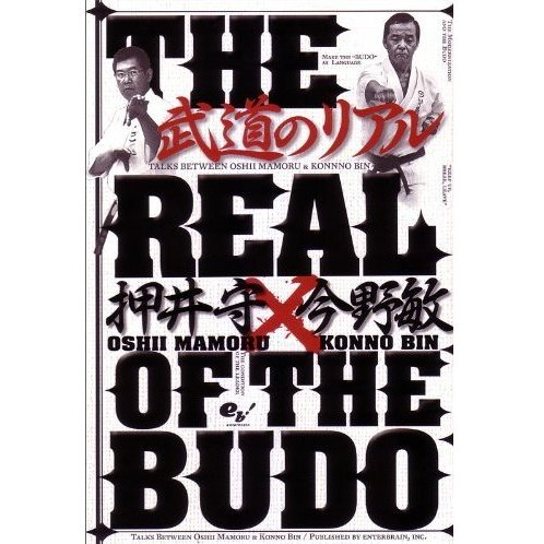 The Real Of The Budo