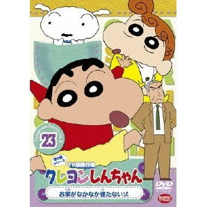 Crayon Shin Chan The TV Series - The 5th Season 23 Ouchi Ga Nakanaka Tatanaizo