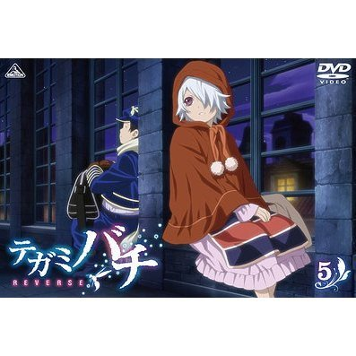 Tegami Bachi Reverse 5 [DVD+CD Limited Edition]