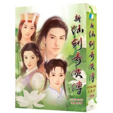 The New Magic Sword of the Legendary Warrior (Commemorative Edition) (Chinese) (DVD-ROM)