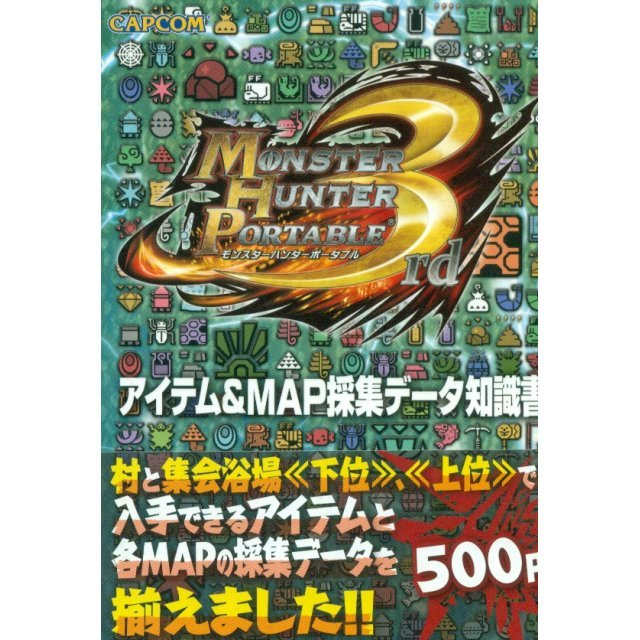 Monster Hunter Portable 3rd Aitemu & Map Saishuu De Ta Guidebook