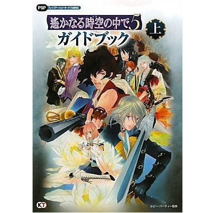 Harukanaru Jikuu no Kade 5 Guide Book Vol.1