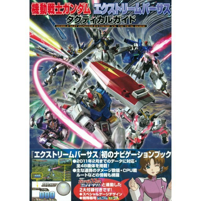 Mobile Suit Gundam: Extreme vs. Tactical Guide Book