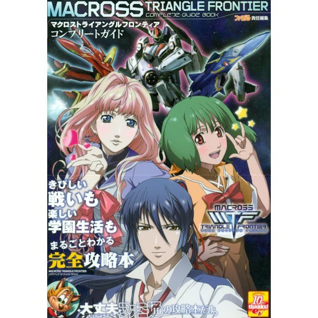 Macross Triangle Frontier Complete Guide Book