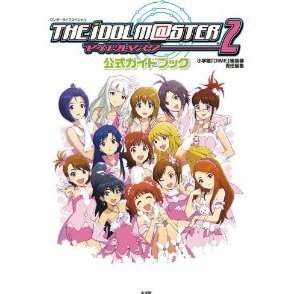 The Idolm@ster 2 Official Guide Book