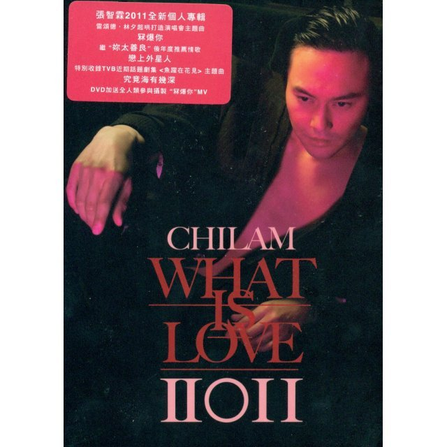 What Is Love [CD+DVD]
