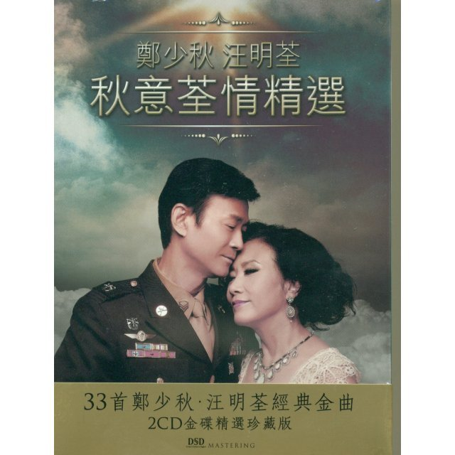 Adam Cheng And Liza Wang Collection [2CD]
