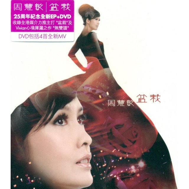 Vivian Chow New Album 2011 [EP+DVD]