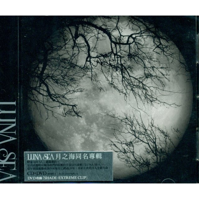 Luna Sea [CD+DVD]