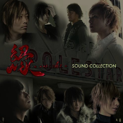 Enishi - Sound Collection