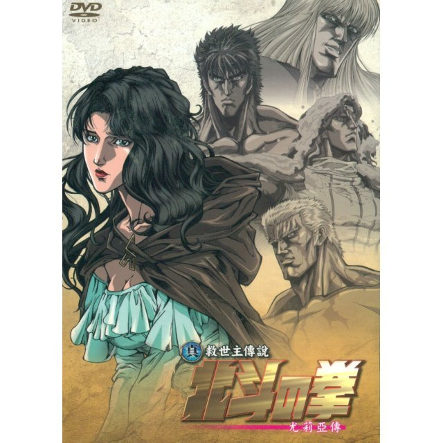 Fist of the North Star Chapter 2: Legends Of Yuria