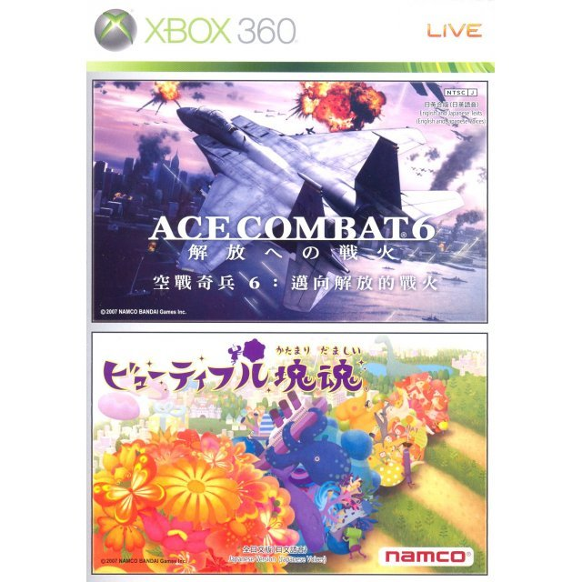 Ace Combat 6: Fires of Liberation & Beautiful Katamari Damacy Bundle
