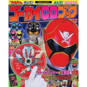 Gokai CD Book [12cm CD + Picture Book]