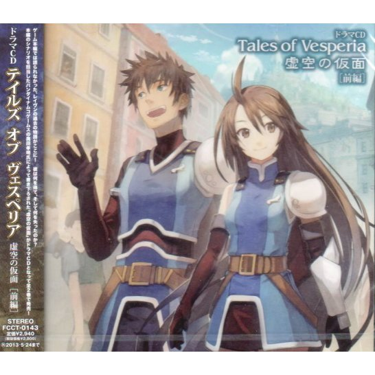 Tales Of Vesperia Daiden Koku No Kamen Drama CD Vol.1