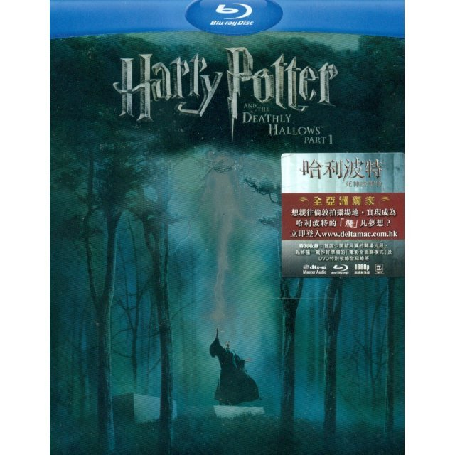 Harry Potter And The Deathly Hallows Part 1 [Steelbook Edition]
