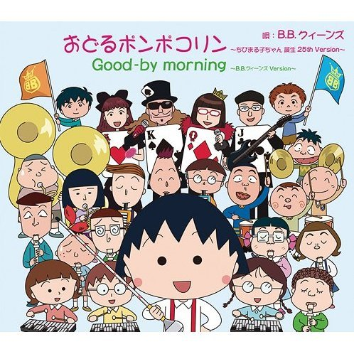 Odoru Ponpokorin - Chibimaruko-chan Tanjo 25th Version