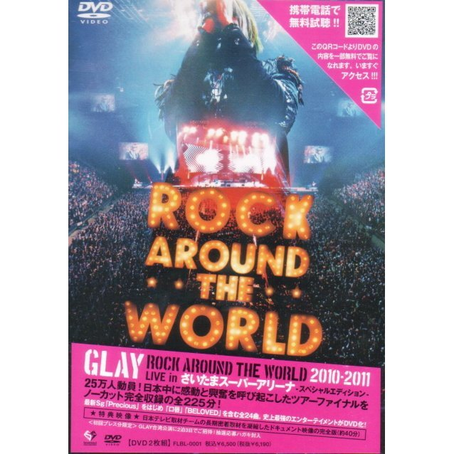 Glay Rock Around The World 2010-2011 Live In Saitama Super Arena [Special Edition]