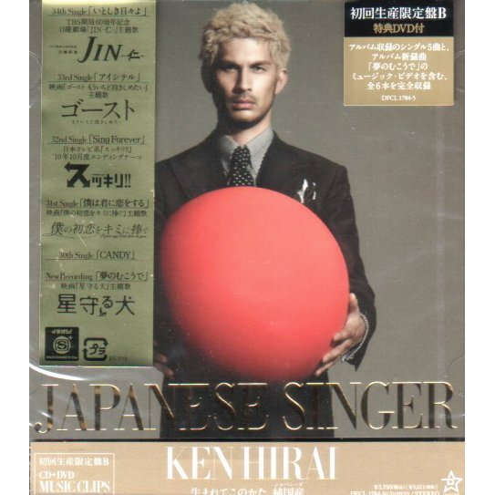 Japanese Singer [CD+DVD Limited Edition Type B]