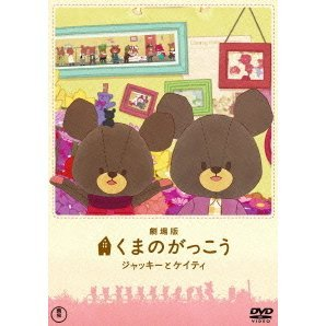 Kuma No Gakko - Jackie To Keity / The Bears' School Jackie & Keity